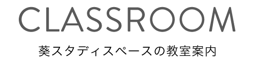 CLASSROOM 葵スタディスペースの教室案内